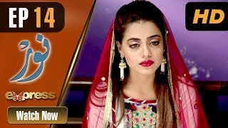 Pakistani Drama | Noor - Episode 14 | Express Entertainment Dramas | Asma, Agha Talal, Adnan Jilani