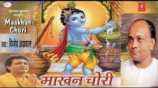 Radhe Radhe Govind Hari Madan Gopal By Vinod Agarwal [ Full Song] Makhan Chori
