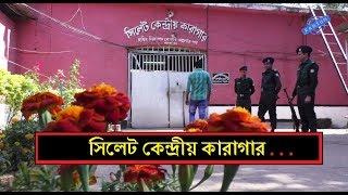 দূর থেকে দেখা সিলেটের কেন্দ্রীয় কারাগার | Sylhet Central Jail | 2017