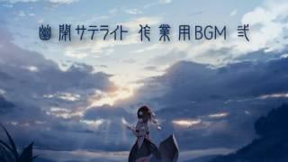 【東方Vocal】幽閉サテライト 作業にならない作業用BGM 弐[90分]