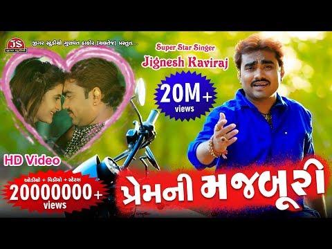 Xxx Mp4 Prem Ni Majburi Jignesh Kaviraj New Song HD Video Song પ્રેમ ની મજબૂરી 3gp Sex