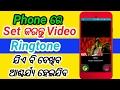 Odia How To Set Video Ringtone On Smartphone mp3