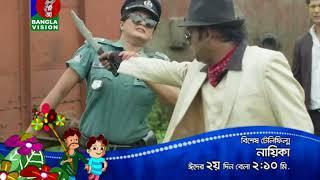 Naika | BanglaVision Eid Natok Promo | Eid al-Adha 2017
