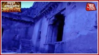 Adbhut Avishvasniya Akalpneeya: Bhoot Bangla Bhangarh Fort In Rajasthan