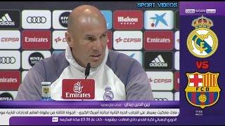 هل تعلم ماذا قال زيدان في المؤتمر الصحفي قبل الكلاسيكو بين ريال مدريد و برشلونة ؟