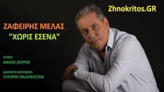 Ζαφείρης Μελάς - Χωρίς εσένα - Zafeiris Melas - Xoris esena (NEW 2016)