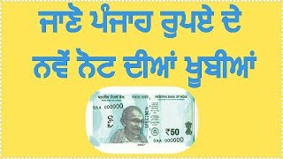RBI Introduces New 50 Rupees Note ||