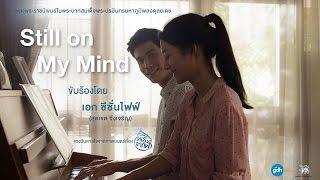 เพลงพระราชนิพนธ์ Still on My Mind - เอก Season Five แรงบันดาลใจจากเรื่อง พรจากฟ้า【Audio Version】