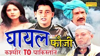 Ghayal Fauji !! Kashmir To Pakistan !! | Vijay Varma, Suman Negi | Hindi Full Movies | Sonotek Film
