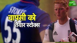 Ben Stokes Set to Return to International Cricket  Sports Tak