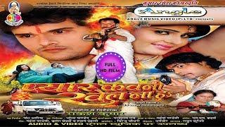 Pyar Kawno Khel Na Ha प्यार कवनो खेल ना  हs  Full Bhojpuri Super Hit Movie| Khesari Lal , Neha Shri,