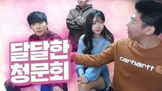 케이&금화 청문회에서 시작된 달달한 기류ㅋㅋㅋ 이거 몇편짜리 드라마야? [철구+용느+케이+금화 3부] :: ChulGu