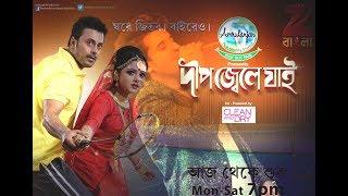 Dweep Jwele Jai - Full song | Dweep Jwele Jai (zee bangla) | SHUBHAM