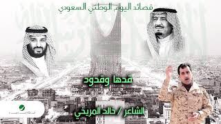 Khalid Almorikhy … Gadha w Gdood | خالد المريخي … قدها وقدود