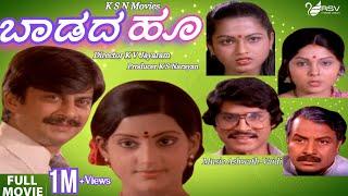 Badada Hoo – ಬಾಡದ ಹೂ| Kannada Full Movie | Ananth Nag | Padmapriya | Love Story