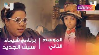 انطلاق برنامج شيماء سيف في مصر