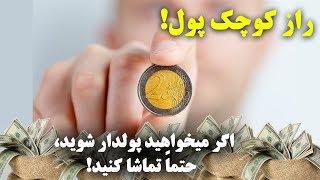 راز کوچک اما بسیار مهم پول - #روزمیدیا   RoozMedia