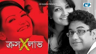 Cross Love | Siddiqur Rahman | Jiniya | Hasan Jahangir | Bangla Super Hits Natok | Full HD
