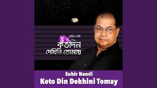 Koto Din Dekhini Tomay