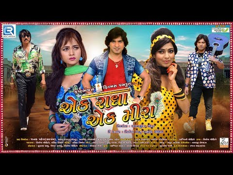 Xxx Mp4 Vikram Thakor Ek Radha Ek Meera Official Trailer Mamta Soni Reena Soni New Gujarati Movie 3gp Sex