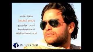 رنيم قطيط اغنية محدش غلبان من فيلم سبوبه