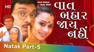 Vaat Bahar Jaay Nahi - Siddharth Randeria - Part 5 Of 13 - Gujarati Comedy Play