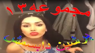 Iranian Persian Dubsmash پرشین دابسمش ایرانی #13