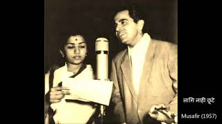 Lata Mangeshkar & Dilip Kumar - Musafir (1957) - 'laagi naahi chhute'