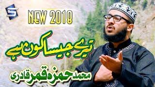 New Naat 2018 - Tere Jesa Kon Hai - Muhammad Hamza Qamar Qadri - R&R by Studio5