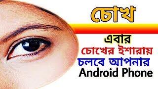 চোখের ইশারায় আপনার Android মোবাইল ব্যাবহার করুন   যা দেখে সবাই অবাক হয়ে যাবে
