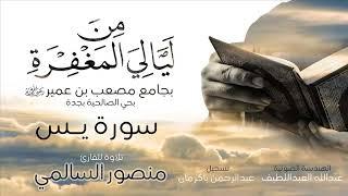 ليالي المغفرة II تلاوات القارئ منصور السالمي 1438 سورة يــس