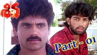 Shiva Telugu Movie Part 01/12     Nagarjuna, Amala    Shalimarcinema