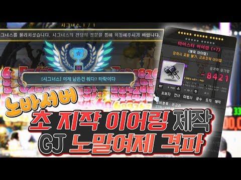 Xxx Mp4 노바서버 마이스터 이어링 제작 GJ파티 노말여제 격파 3gp Sex