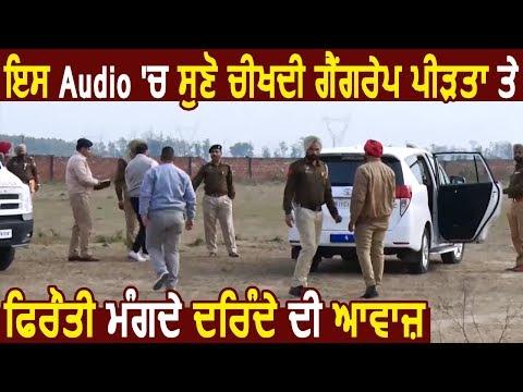 Xxx Mp4 Ludhiana Gangrape Audio में सुनिए जब चीख रही थी Rape Victim और पैसे मांग रहा था दरिंदा 3gp Sex