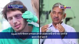 Eye Problem - Dr. Shyam Agarwal ..Tata Sky 771,In Cable 357,Fastways 279 & App Wellness TV