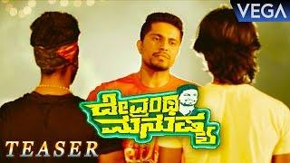 Devrantha Manushya Kannada Movie Teaser || Bigg Boss Pratham, Naina, Purnima