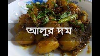 আলুর দম রেসিপি।। kashmiri aloo dum।। bangladeshi aloo dum recipi।। how to make easy aloo dum recipe