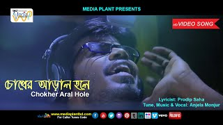 Chokher Aaral Hole by Anjela Monjur !! Official HD Music Video 2016 !! Anjela Monjur