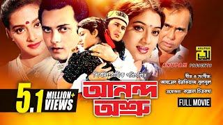 Anondo Osru | আনন্দ অশ্রু | Salman Shah, Shabnur & Kanchi | Bangla Full Movie