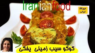 کوکو سیب زمینی پفکی - روش پخت کوکو سیب زمینی نرم؛ پفکی خوشبو و پرمزه | Persian potato patties