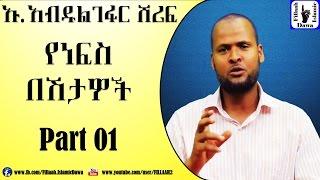 Ye Nefis  Beshitawoch | የነፍስ በሽታዎች | Ustaz Abdulghefar Sherif | Part 01