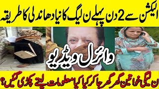 Pakistan News Live Today | PMLN New Way of Rigging in Election 2018 Pakistan