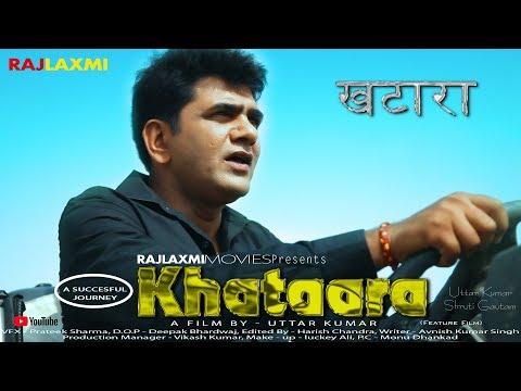 खटारा || KHATAARA || KHATARA FULL MOVIE || UTTAR KUMAR & Shruti Gautam || New Release 2017
