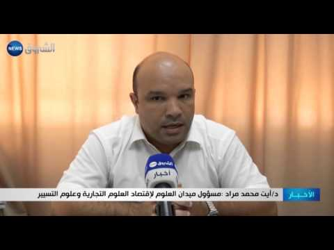 الإعلان عن نتائج الماستر بجامعة الجزائر 3 عبر الانترنت غدا الأربعاء