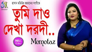tumi dao dekha darodi।singer : momtaz।compose : hasan motiur rahman।chenasur official youtube