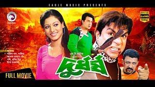 Durdhorsho | New Bangla Movie 2018 | Shakib Khan, Shakiba, Misha Sawdagor | Shakib Khan Cinema 2018
