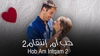مسلسل حب ام انتقام - حلقة 64 - ZeeAlwan