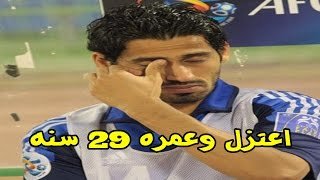 لاعبين سعوديين اختفوا من الملاعب بسرعه بعد ماتألقوا بشكل لافت