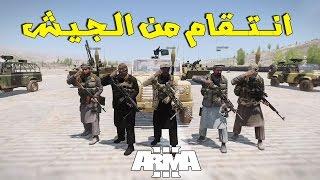 الحياه الواقعيه   تهريب سجين ( انتقام من الجيش )   Arma 3 Takistan Life