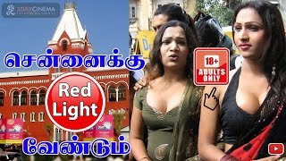 Chennai need a red light area - 2DAYCINEMA.COM